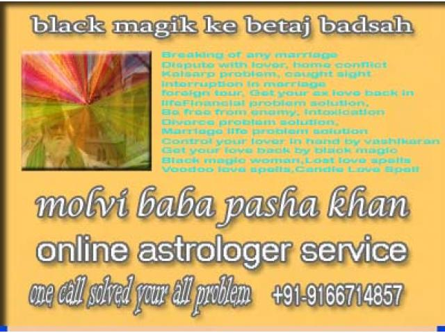 mantra to bring back husband just call on MOLVI JI = 09166714857
