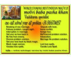 molvi ji husband wife ruhani vashikaran specialist =09166714857