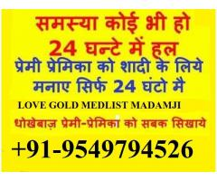 wife / ladies @ vashikaran @ specialist @ madamji +91-9549794526