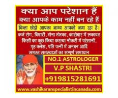+91*98*15*28*16*91* Free astrology consultancy advice online ~ vp shastri