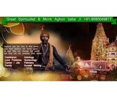 Mohini Mantra In Hindi by aghori baba +91-9680049817