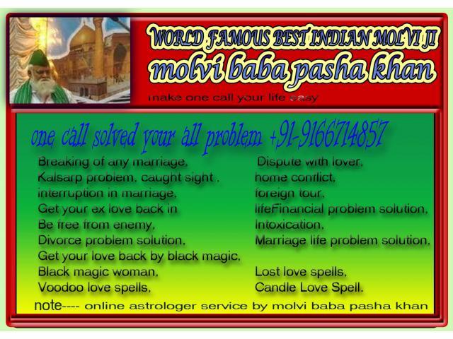 (Molvipashakhan) BEST ASTROLOGER IN INDIA =09166714857