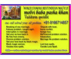 (Molvipashakhan)Black magic  vashikaran specialist =09166714857