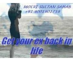 Islamic Wazifa To Get My Love Back +919001901759