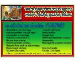 (Molvipashakhan)Love marriage black magic vashikaran specialist=09166714857