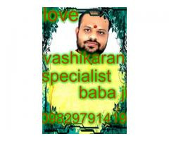Love Vashikaran Specialist Baba Ji -91-9829791419 Astrologer in India