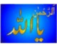 Love Specialist Baba Ji In Uk +91-9680636288