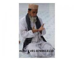 +91-8769613110 &&&& LOVE MARRIAGE PROBLEM SOLUTION MOLVI JI