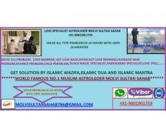 change your husband father mind by vashikaran, +919001901759