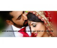 Wazifa For Inter Caste Marriage Specialist  +91 9116412206