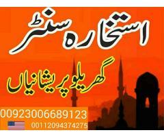 100% FREE ONLINE ISTIKHARA..+923006689123