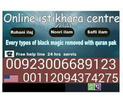 FREE ONLINE ZAICHA AND ROHANI ILAJ..+923006689123
