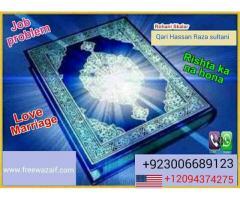 FREE ONLINE ISTIKHARA..+923006689123