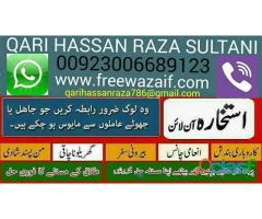 Rohani Duniya Free Online Istikhara..+923006689123