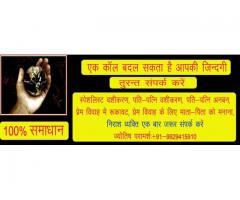 VASHIKARAN SPECIALIST FAMILY ALL PROBLEM +91 9929415910 in ujain ####