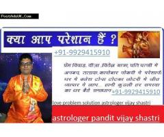 Love problem solution specialist babaji +91-9929415910 in england