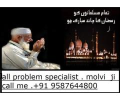 LOve MARRIAge %%%%% ProBlem SolutioN +919587644800 molvi ji