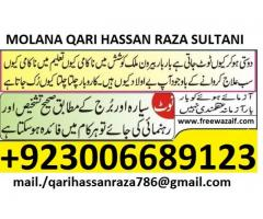 100% FREE WAZAIF AND ILAJ..+923006689123