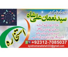Online Istikhara Centre.SYED NOMAN ALI SHAH.+923127085037