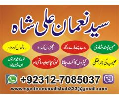 Love Marriage Specialist Astrologer,SYED NOMAN ALI SHAH +923127085037