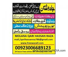 100% FREE ONLINE ISTIKHARA man passand shadi ma rukawat +923006689123