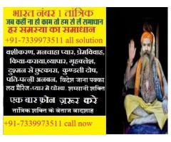 Vas@hikaran specialist remove bla@ck ma@gic {}+91=7339973511