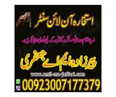 online   love  problems  specislt all world ;; 00923007177379