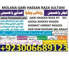 100% FREE ONLINE ISTIKHARA  aulad ka nafrman hona +923006689123