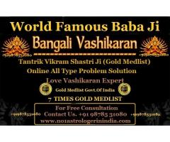 World Famous Baba Ji +919878531080